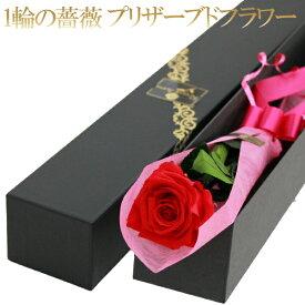 【1輪のバラ プリザーブドフラワー】誕生日 プレゼント プロポーズ 記念日 お祝い 贈り物 薔薇1本 花束 箱入り バラ一本 ボックス入り 枯れない 花 ギフト 父の日