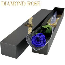 【ダイヤモンドローズ プリザーブドフラワー】青いバラ ブルーローズ 1本 ボックス入り プロポーズ 記念日 誕生日 お祝い プレゼントに贈る1輪の薔薇 枯れない 花束 ギフト