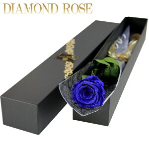 【ダイヤモンドローズ プリザーブドフラワー】青いバラ ブルーローズ 1本 ボックス入り プロポーズ 記念日 誕生日 お祝い プレゼントに贈る1輪の薔薇 枯れない 花束 ギフト 母の日
