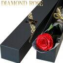 【ダイヤモンドローズ プリザーブドフラワー】赤い薔薇 1本 ボックス入り プロポーズ 記念日 誕生日 クリスマス プレゼントに 1輪のバラ 枯れない 花束 薔薇 ギフト