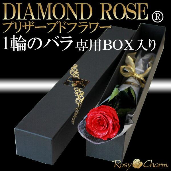 ダイヤモンドローズ プリザーブドフラワー 1本 ボックス入り【プロポーズ・記念日・誕生日プレゼントに贈る1輪のバラ】