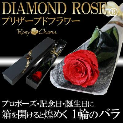 ダイヤモンドローズ赤いバラ1本