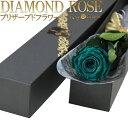 【ダイヤモンドローズ プリザーブドフラワー】緑色の薔薇 1本 ボックス入り 誕生日 プレゼント プロポーズ 結婚 記念日 お祝い 1輪のバラ 枯れない 花束 緑 薔薇 ギフト