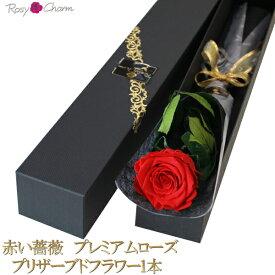 赤い薔薇【プレミアムローズ 1本 プリザーブドフラワー】誕生日プレゼント お祝い 記念日 プロポーズ 1輪 バラ 花束 薔薇一本 箱入り ギフト