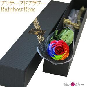 【レインボーローズ プリザーブドフラワー】薔薇 1本 箱入り 誕生日 プレゼント 記念日 プロポーズ 1輪 バラ レインボー フラワー 枯れない 花 ギフト ホワイトデー