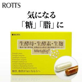 生酵母 生酵素 生麹サプリでダイエット! メタバイオ Metabio (30包 約1ヵ月分) 酵母菌 酵素 麹 ダイエット サプリ 効果 糖質 脂質 カット 糖質制限 生きて腸に届く フローラ 楽天ランキング 1位 送料無料 ROTTS ロッツ