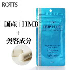 HMB PLUS+ (60カプセル入) 基礎代謝を高める冬 ダイエット 少ない運動で効率的に筋肉・筋力アップ! 引き締め 国産HMB&アップルテルペン&エラスチン配合 メリハリ プチマッスル サルコペニア プロテインより効率的 送料無料 メール便 ROTTS ロッツ