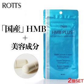 お得な2個セット!HMB PLUS+ (60カプセル入)国産HMB&アップルテルペン&エラスチン配合サプリメント(女性用) 少ない運動で効率的に筋肉・筋力アップ!プロテインより効率的 送料無料 メール便発送 ROTTS ロッツ