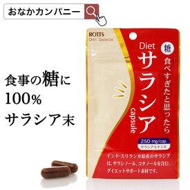 SALE23%OFF! サラシア 100% ダイエットサプリ 糖質制限 吸収を抑える Dietサラシア (30カプセル)冬 ダイエットサラシノール カロリー 糖質カット 痩せ菌サポート 油 血糖値 低糖質 糖質オフ サラシアエキス