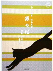 杉本苑子作 銀の猫少女、名は筑 尾花の櫛  CD3枚組