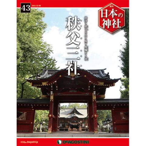 デアゴスティーニ 日本の神社 第43号