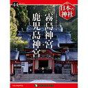 デアゴスティーニ 日本の神社 第44号