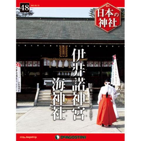 デアゴスティーニ 日本の神社 第48号