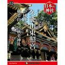 デアゴスティーニ 日本の神社 第52号 久能山東照宮 他