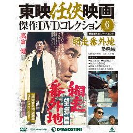 隔週刊東映任侠映画傑作DVDコレクション 第6号 網走番外地 望郷編