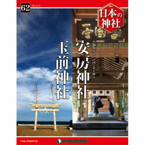デアゴスティーニ 日本の神社 第62号 安房神社・玉前神社 他