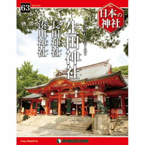 デアゴスティーニ 日本の神社 第63号 生田神社 他