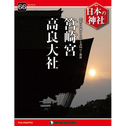 デアゴスティーニ 日本の神社 第66号 筥崎宮・高良大社 他