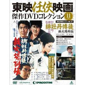 隔週刊東映任侠映画傑作DVDコレクション 第11号 緋牡丹博徒 鉄火場列伝
