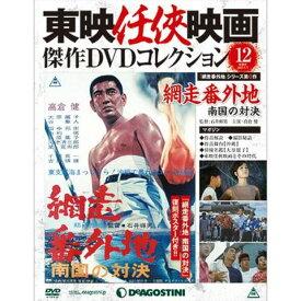 隔週刊東映任侠映画傑作DVDコレクション 第12号 網走番外地 南国の対決