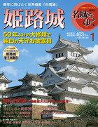 小学館 名城をゆく 1 姫路城