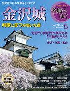 小学館 名城をゆく 5 金沢城