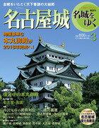 小学館 名城をゆく 3 名古屋城
