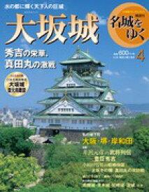 小学館 名城をゆく 4 大坂城
