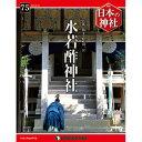 デアゴスティーニ 日本の神社 第75号 水若酢神社 他