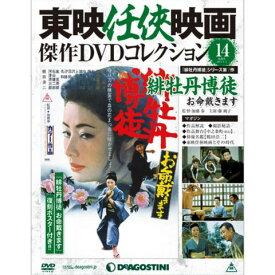 隔週刊東映任侠映画傑作DVDコレクション 第14号  緋牡丹博徒 お命戴きます