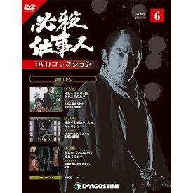 デアゴスティーニ必殺仕事人DVDコレクション 5巻1括(創刊号を除く)