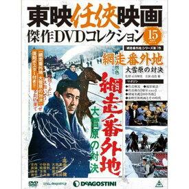 隔週刊東映任侠映画傑作DVDコレクション 第15号 網走番外地 大雪原の対決