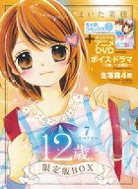 12歳。 7 〜トマドイ〜 アニメDVD・生写真つき限定版BOX