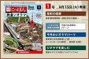 昭和にっぽん鉄道ジオラマ 第87号〜第92号