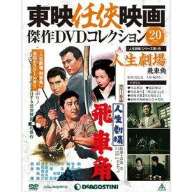 隔週刊東映任侠映画傑作DVDコレクション 第20号 人生劇場 飛車角