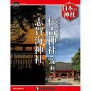 デアゴスティーニ 日本の神社 第88号 住吉神社・志賀海神社 他