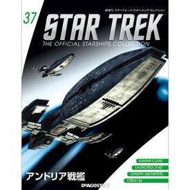 デアゴスティーニ スタートレック・スターシップ・コレクション 第37号+1巻