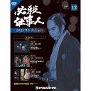 必殺仕事人DVDコレクション 第12号