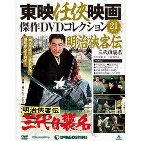 隔週刊東映任侠映画傑作DVDコレクション 第21号 明治侠客伝 三代目襲名