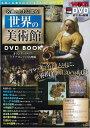 名曲とともに巡る! 世界の美術館 DVD BOOK オランダ・イタリア・ドイツ・ロシアの名画編 DVD