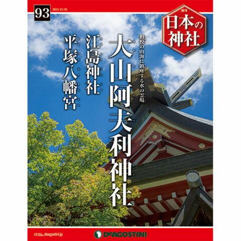 デアゴスティーニ 日本の神社 第93号 大山阿夫利神社 他