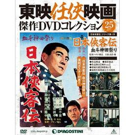 隔週刊東映任侠映画傑作DVDコレクション 第25号 日本侠客伝 血斗神田祭り