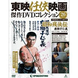 隔週刊東映任侠映画傑作DVDコレクション 第26号 昭和残侠伝 唐獅子仁義