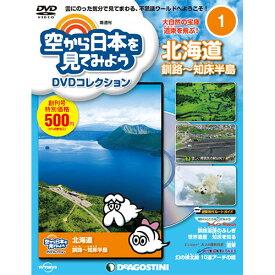空から日本を見てみようDVDコレクション創刊号