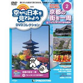 空から日本を見てみようDVDコレクション 第2号
