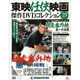 隔週刊東映任侠映画傑作DVDコレクション 第29号 網走番外地 悪への挑戦