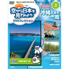 空から日本を見てみようDVDコレクション 第3号