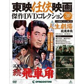 隔週刊東映任侠映画傑作DVDコレクション 第30号 人生劇場 続飛車角
