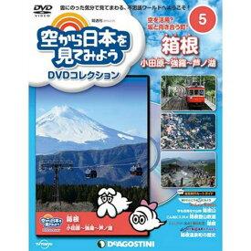 空から日本を見てみようDVDコレクション 第5号