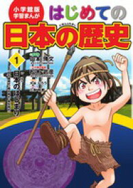 はじめての日本の歴史 1